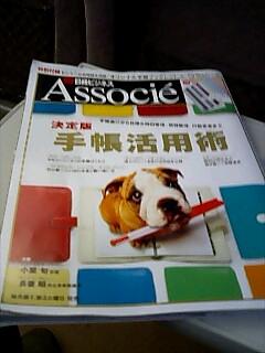 日経ビジネスAssocie「手帳活用術」