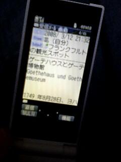143「携帯電話のメールをプリンター代わりに使う」