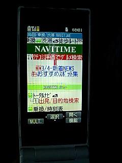 152「乗換案内はNAVITIMEが便利」