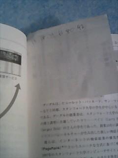 193「借りた本はメモ紙をしおりにして気になったページの番号をメモる」